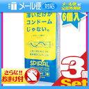 ◆「あす楽発送 ポスト投函!」「送料無料」「男性向け避妊用コンドーム」インスパイラルS(SPIRAL CONDOM) 6個入り x3個+さら...