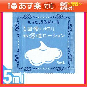 ◆「あす楽対応商品」「潤滑剤ローション」「個包装タイプ」1回使い切り水溶性潤滑ローション 5mL