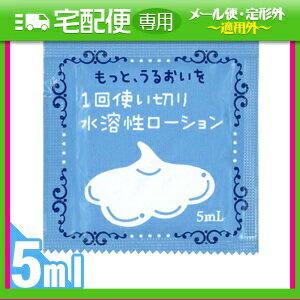 ◆「潤滑剤ローション」「個包装タイプ」1回使い切り水溶性潤滑ローション 5mL