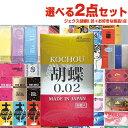 ◆自分で選べるコンドーム+お好きな商品 計2点セット! ジェクス 胡蝶0.02(KOCHOU 002) 6個入り+コンドーム含むお好きな商品(選択可)セット ※完全包装でお届け致します。