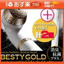「あす楽対応商品」「シャワー型マイクロバブル発生器」フェビオン ベスティゴールド(Besty Gold)+専用カートリッジ もう1個(計2個)セット 【smtb-s】【HLS_DU】