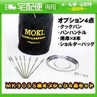 「MOKI」「焚き火どんどんシリーズ」無煙焚火コンロ(無煙焚き火コンロ) MK-30SS用オプション4点セットの画像