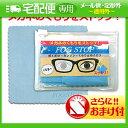「メガネのくもりをストップ」フォグストップ FOG STOP+さらに選べるおまけ付