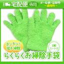 「マイクロファイバー繊維」らくらくお掃除手袋(1組)