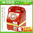 「貯金箱」タルガ 昭和名曲 電話銀行(昭和メロディー付き)+さらに選べるおまけ付の画像