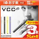 「あす楽対応商品」「ビタミン吸入スティック」「使いきり電子タバコ」「組み合わせ自由」エレクトロニックシガレット VCC x 3本セット