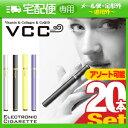 「ビタミン吸入スティック」「使いきり電子タバコ」「組み合わせ自由」エレクトロニックシガレット VCC x 20本セット【smtb-s】