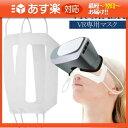 「あす楽対応商品」「VR専用マスク」不織布 VRゴーグル用アイマスク 汚れ防ぎ 使い捨てタイプ VR...