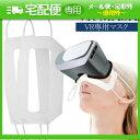 「VR専用マスク」不織布 VRゴーグル用アイマスク 汚れ防ぎ 使い捨てタイプ VR用マスク VR用ゴ...
