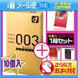 ◆「メール便送料無料」オカモト 003(ゼロゼロスリー)リアルフィット(10個入り)+6個入り日本有名メーカーコンドーム1箱 セット+さらに選べるおまけ付 ※完全包装でお届け致します。【smtb-s】