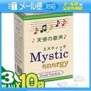 「メール便送料無料」「カラオケ好きに!天使の歌声♪」ミスティックエナジー(Mystic Energy) 3粒入りx10袋 【smtb-s】
