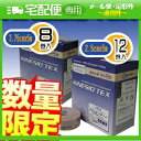 「数量限定」「ボックスタイプ」キネシオテックス(KINESHIO TEX) 長さ5m (幅2種類から選択可能)