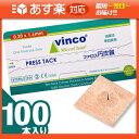 「あす楽対応商品」vincoファロス 円皮鍼/円皮針(えんぴしん)100本入り(SJ-525)