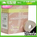 「ボックスタイプ」「日常生活用」キネシオロジーテープ(KINESIOLOGY TAPE) TSK-25 2.5cmx5m x1ロール
