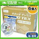 「ブリスタータイプ」「指・首用」キネシオテックス(KINESIO TEX) (2.5cmx4mx12巻入)