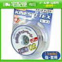 「ブリスタータイプ」「指・首用」キネシオテックス(KINESIO TEX) 2.5cmx4mx2巻入