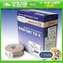 「ボックスタイプ」キネシオテックス(2.5cmx5mx12巻入) (KINESIO TEX)