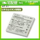 「伊藤超短波」「ATミニ」「AT-miniII(AT-mini2)用・オプション品」(3)リチウムイオン充電池 1個