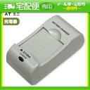 「伊藤超短波」「ATミニ」「AT-miniII(AT-mini2)用・オプション品」(4)充電器 1個