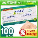vincoファロス 円皮鍼/円皮針(えんぴしん)100本入り(SJ-525)+さらにおまけ付
