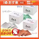 「あす楽対応商品」(YAMASYO) 長生灸(ちょうせいきゅう) 1000壮(レギュラー・ライト・ハード)の3種類+さらに選べるおまけ付