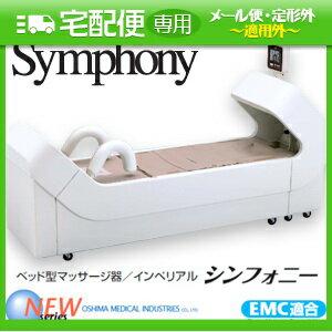 「牽引機能付き!」オスピナレーターインペリアルシンフォニー(Imperial Symphony) 【smtb-s】
