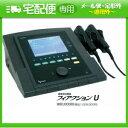 「超音波治療器」フィアクションU(SH-215) 【smtb-s】