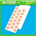 ☆ユニコトーイバン20N(裏面穴無し)替え絆創膏 1袋(20枚X25シート)