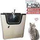 P-02NO (大 ネコお座り) ペット用 シャワーバスタブ 小型犬 中型犬 小動物 ペット専用 シャワースペース&お風呂 ドッグバス トリミングサロン プロ仕様