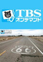 ルート66〜郷愁のハイウェイ〜【TBSオンデマンド】 Vol.1 サンタモニカ・ハリウッド〜パサデナへの旅【動画配信】
