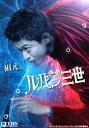 映画「ルパン三世」【TBSオンデマンド】【動画配信】...