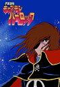 宇宙海賊キャプテンハーロック 第17話 白骨の勇者【動画配信】