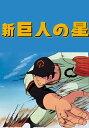 新・巨人の星 第8話 対エース作戦開始【動画配信】