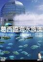 葛西臨海水族園の世界 水辺の自然【動画配信】