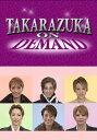 TAKARAZUKA NEWS Pick Up #454「私の取扱説明書。」〜2016年1月 お正月スペシャルより〜【動画配信】