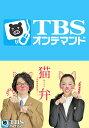 猫弁〜死体の身代金〜【TBSオンデマンド】【動画配信】