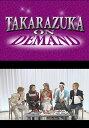 TAKARAZUKA NEWS Pick Up 「I LOVE 宝塚 花組スペシャル Part.2」〜2012年10月より〜【動画配信】