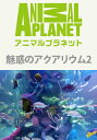 魅惑のアクアリウム2 魅惑のアクアリウム2-1【動画配信】
