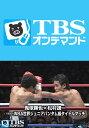 鬼塚勝也×松村謙一(1992) WBA世界ジュニアバンタム級タイトルマッチ【TBSオンデマンド】【動画配信】