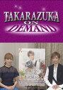TAKARAZUKA NEWS Pick Up #538「花組 『ハンナのお花屋さん-Hanna's Florist-』インタビュー」〜2017年7月より〜【動画配信】