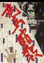 """坂本竜馬映画の代表作とも言われる傑作。原田芳雄がパワフルで猥雑な70年代という時代を体現するような新しい竜馬像を好演している。左幕派のみならず勤皇派からさえも""""危険な思想家""""として狙われることになった竜馬。誰が敵か味方かもわからない混沌とした中で、日本全国を敵に回した竜馬は一人革命を叫ぶのだが・・・。(C)1974 映画同人社/東宝坂本竜馬映画の代表作とも言われる傑作。原田芳雄がパワフルで猥雑な70年代という時代を体現するような新しい竜馬像を好演している。左幕派のみならず勤皇派からさえも""""危険な思想家""""として狙われることになった竜馬。誰が敵か味方かもわからない混沌とした中で、日本全国を敵に回した竜馬は一人革命を叫ぶのだが・・・。原田芳雄石橋蓮司中川梨絵松田優作桃井かおり黒木和雄清水邦夫田辺泰志(C)1974 映画同人社/東宝"""