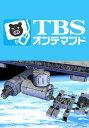 2008年宇宙の旅【TBSオンデマンド】 〜火星〜【動画配信】