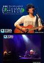 秦基博 アコースティックライブ GREEN MIND 2014【TBSオンデマンド】【動画配信】