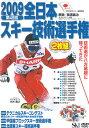 2009全日本スキー技術選手権【動画配信】