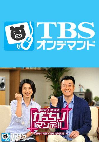 がっちりマンデー!!【TBSオンデマンド】 #640 「ダイソー」【動画配信】