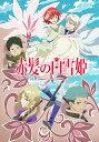 赤髪の白雪姫 2ndシーズン 第15話 迷(まよ)うは戸惑いの中【動画配信】