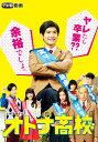 オトナ高校【テレ朝動画】 第2話【動画配信】
