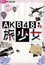 AKB48 旅少女【日テレOD】 #9 渡辺美優紀とチーム8の初体験の旅【動画配信】