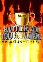 バトルカップトーナメント #56 Bブロック2回戦 嵐 vs 飄【動画配信】