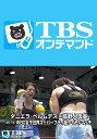 ダニエラ・ベルムデス×高野人母美(2015) WBO女子世界スーパーフライ級タイトルマッチ【TBSオンデマンド】【動画配信】